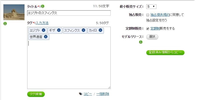 ストックフォトサイトpixtaの登録画面