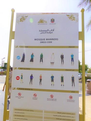 シェイク・ザイード・モスク入場の服装規定を示した看板