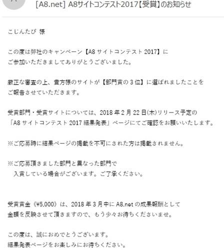 A8netサイトコンテスト2017受賞連絡メール
