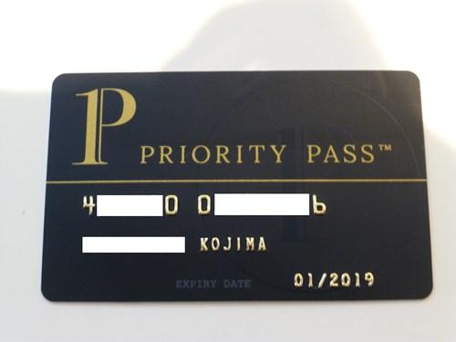 プライオリティ・パスのカード