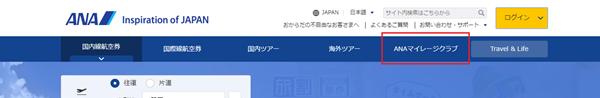 ANAホームページのトップ画面