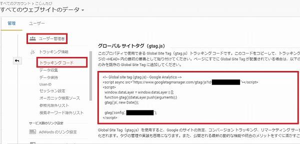 Googleアナリティクスのトラッキングコード確認方法