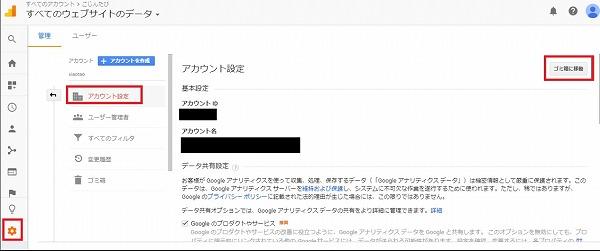Googleアナリティクスのアカウント削除方法