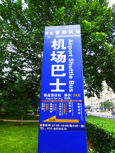 中国・北京市内のエアポートバス乗り場の案内