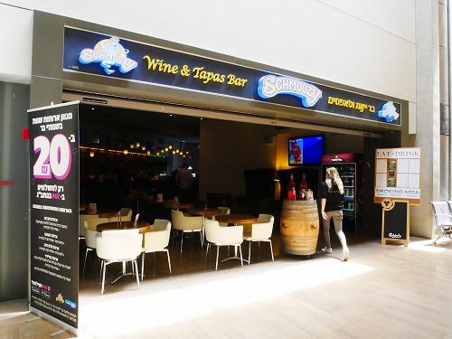 イスラエル・ベングリオン国際空港内のSchmoozy Bar外観