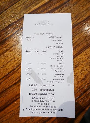 イスラエル・ベングリオン国際空港内のSchmoozy Barのレシート