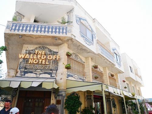 ベツレヘム(パレスチナ)にあるバンクシーが手掛けたホテルThe Walled Off Hotel