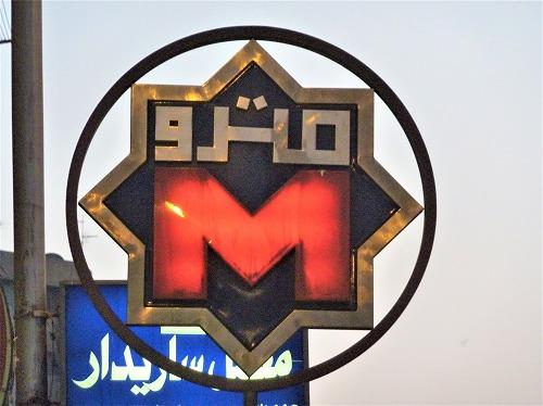 エジプト・カイロのメトロ