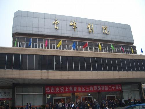 中国・上海にある雲峰劇院