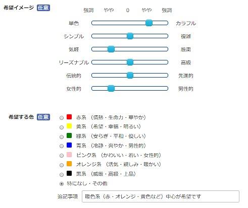 クラウドワークスの依頼画面(ロゴイメージ指定)