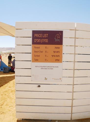 イスラエルの死海(エン・ボケック・ビーチ)のレンタル店のプライスリスト