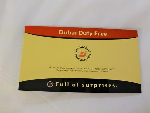 UAE・ドバイで購入した宝くじ