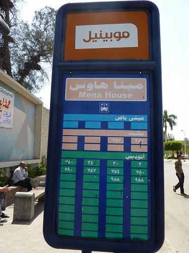 エジプトのギザの三大ピラミッド近くのバス停