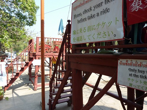 タイ・アユタヤ遺跡の象乗り場
