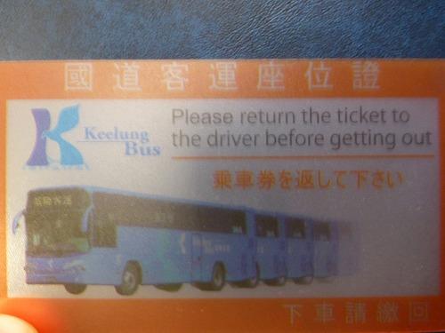 九份へ向かう台北の1062番バスのチケット
