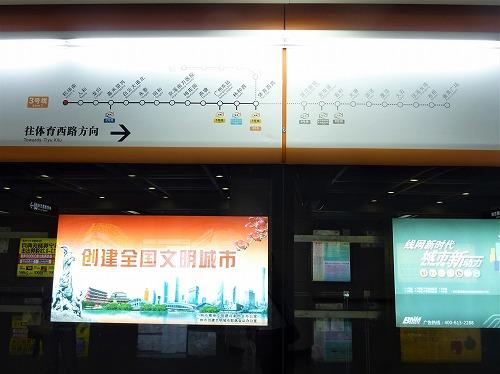 中国・広州地下鉄の路線図