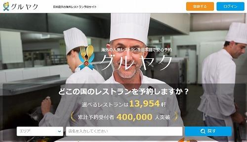 海外レストラン予約サイト「グルヤク」のトップページ
