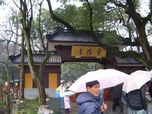 上海・杭州にある霊隠寺