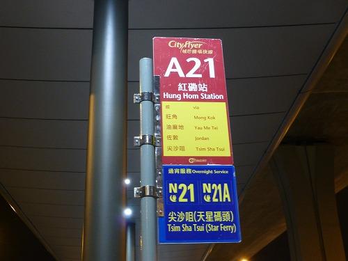 香港のエアポートバス乗り場