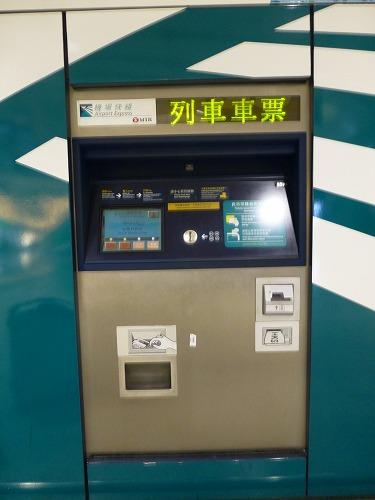 香港のエアポートエクスプレスのチケット売り場