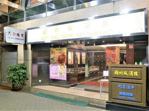 香港のレストラン・潮州城酒楼