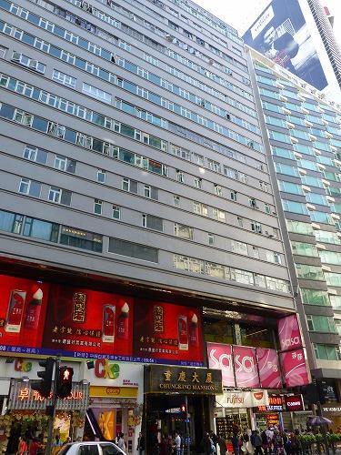 香港の重慶大廈
