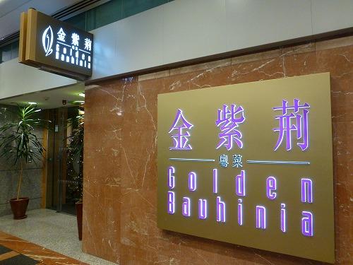 香港のレストラン・金紫荊粤菜の入口