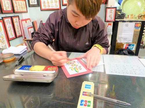 香港のピークタワー内のみやげ物店で書かれている花文字