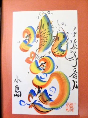 香港のピークタワー内のみやげ物店で書かれた花文字