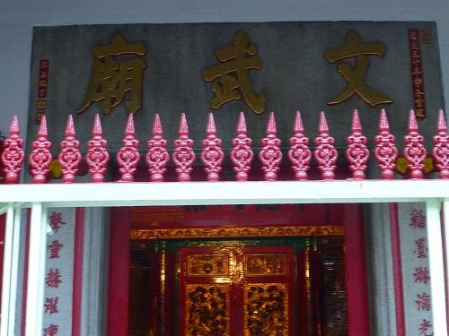 香港の文武廟