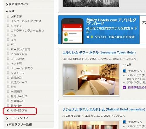 Hotels.comの検索画面(バスタブ付の部屋を探す)