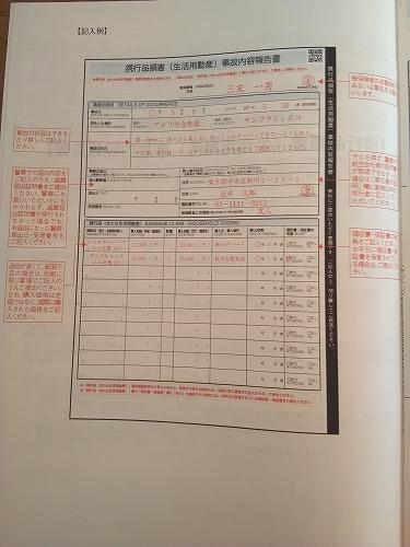 楽天プレミアムカードでカメラ破損の保険金請求書の見本