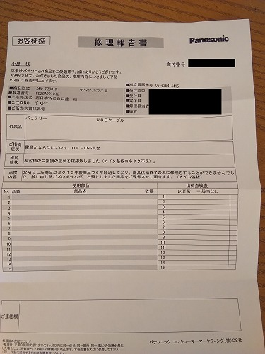 楽天プレミアムカードでカメラ破損の保険金請求する際に利用した修理報告書