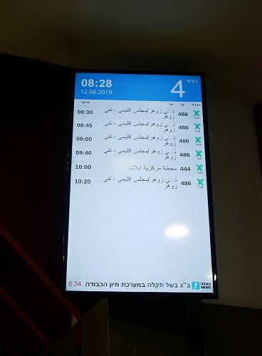 イスラエルの死海(エン・ボケック・ビーチ)へ向かうバスのタイムテーブル