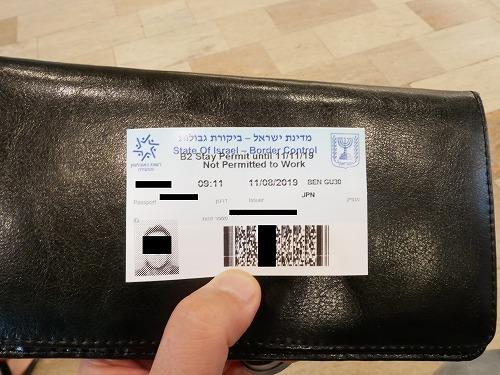 イスラエル入国時に渡される青いカード
