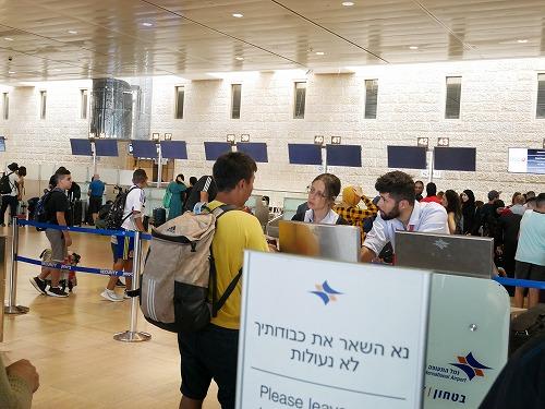 イスラエル・ベングリオン国際空港でのセキュリティチェック
