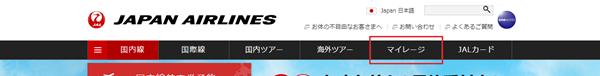 JALホームページのトップ画面