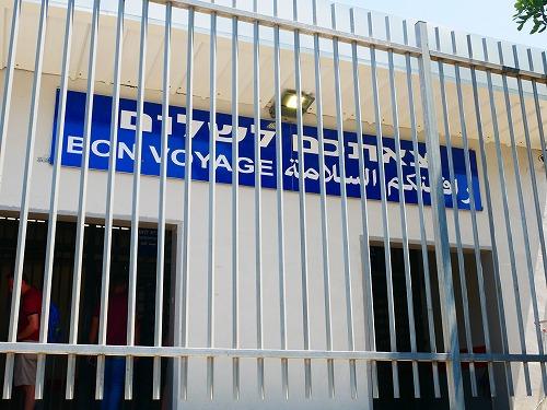 エルサレム(イスラエル)のチェックポイント入口