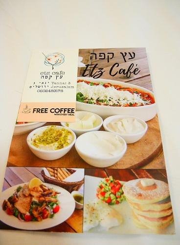 エルサレム(イスラエル)にあるEtz Cafeの無料コーヒークーポン