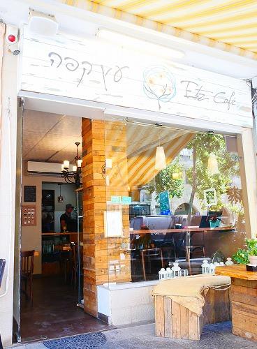 エルサレム(イスラエル)にあるEtz Cafe