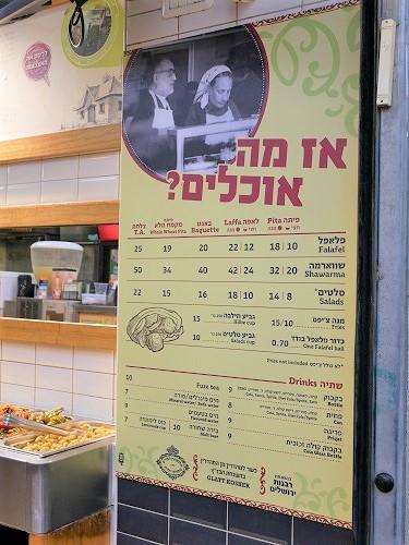 エルサレム(イスラエル)のMaoz Falafelのメニュー