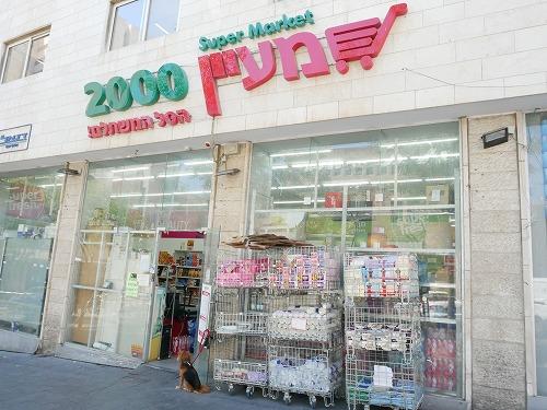 エルサレム(イスラエル)にあるスーパーマーケット