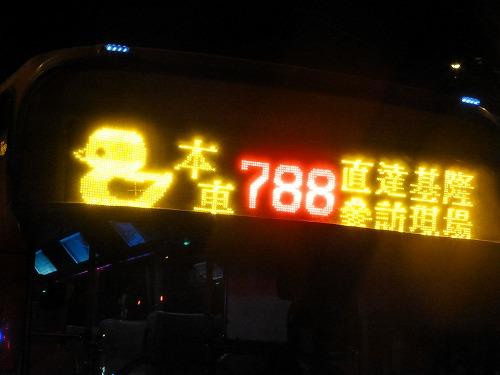 九份から基隆へ向かう788番バス