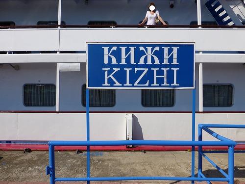 ロシア・キジ島の船着き場の看板