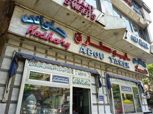 エジプト・カイロにあるコシャリ屋Abou Tarekの外観