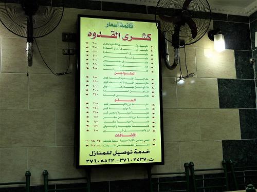 エジプト・カイロにあるコシャリ屋El Kodwaのメニュー表