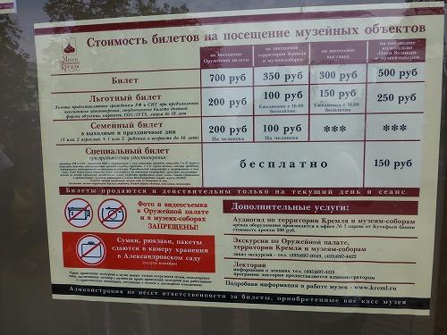 ロシア・モスクワのクレムリンのチケット料金