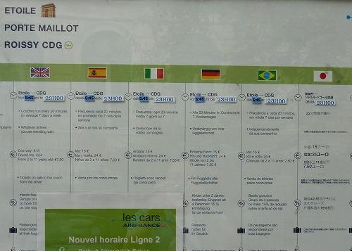 フランス・パリのシャルルドゴール空港のエアポートバスの案内板
