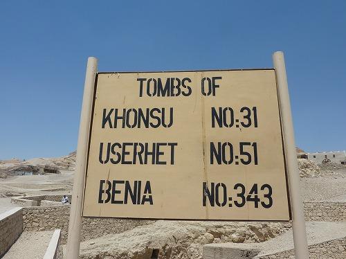 エジプト・ルクソール(ナイル川西岸)の王妃の谷の看板
