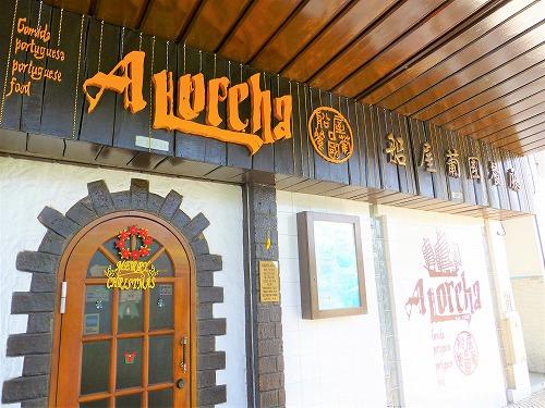 マカオ・船屋葡國餐廳